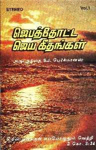 Tamil Christian Songs: JEBATHTHOTTA JEYA GEETHANGAL